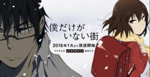 erased-anime-review-greek-satoru-kayo-story-animes-animagiagr